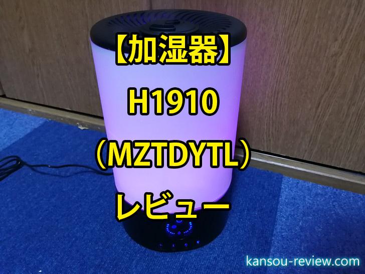 「加湿器 H1910/MZTDYTL」レビュー ~3リットルの大容量水タンクで長時間使用が可能~