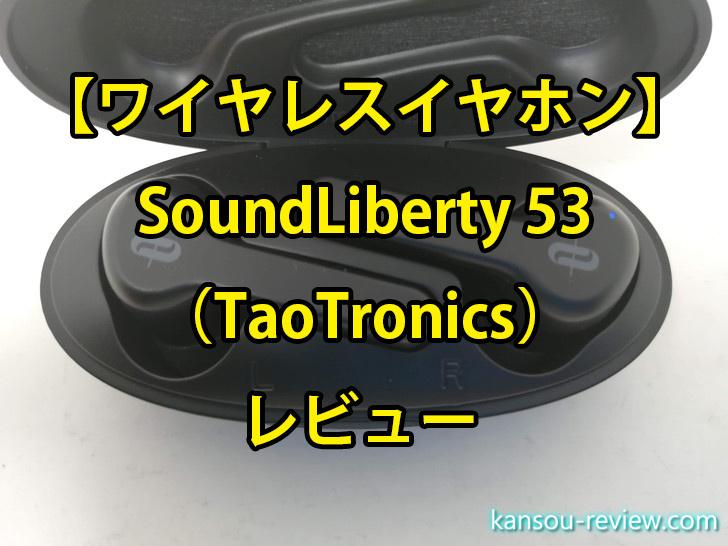 「ワイヤレスイヤホン SoundLiberty 53/TaoTronics」レビュー ~IPX7の防水完全ワイヤレスイヤホン~