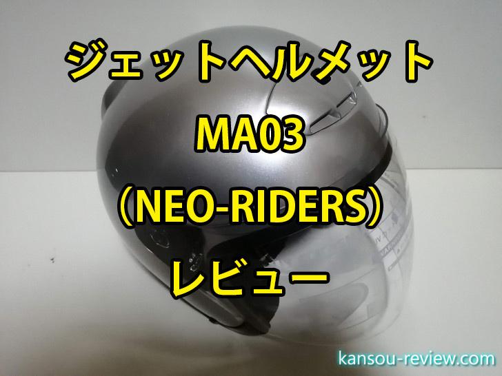 「ジェットヘルメット MA03/NEO-RIDERS」レビュー ~シールド交換もないそう取り外しもできる~