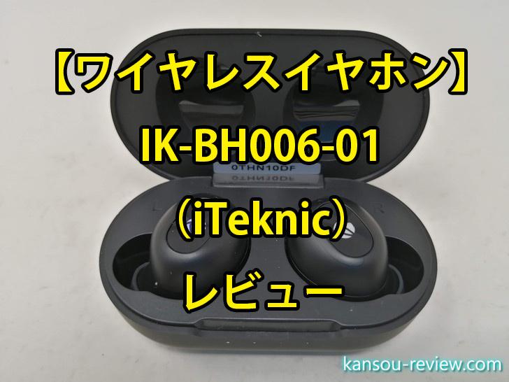 「ワイヤレスイヤホン IK-BH006-01/iTeknic」レビュー ~ケースがQi充電できる~