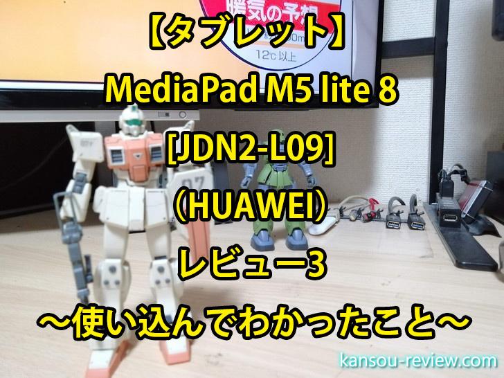 「タブレット MediaPad M5 lite 8(JDN2-L09)/HUAWEI」レビュー3 ~使い込んでわかったこと~
