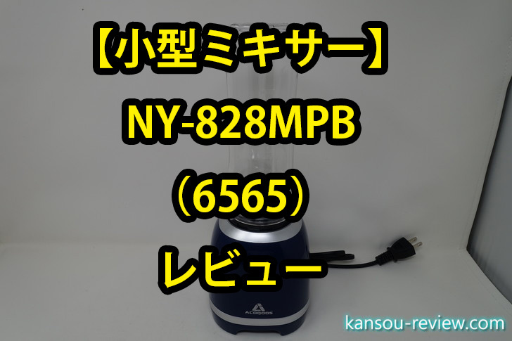 「小型ミキサーNY-828MPB/6565」レビュー ~小型で手軽に使える~