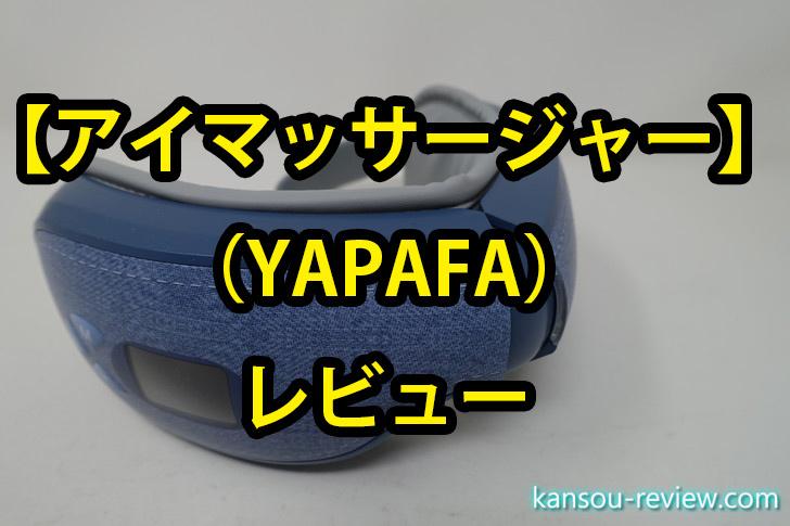 「アイマッサージャー/YAPAFA」レビュー ~お洒落なアイマッサージャー~