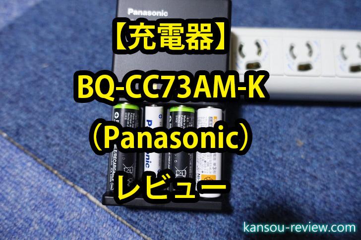 「充電器 BQ-CC73AM-K/Panasonic」レビュー ~急速充電&個別電池残量表示~