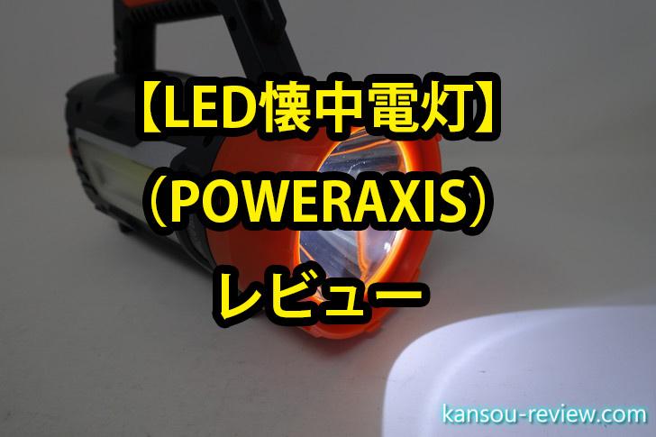 「LED懐中電灯/POWERAXIS」レビュー ~災害時に強い懐中電灯~