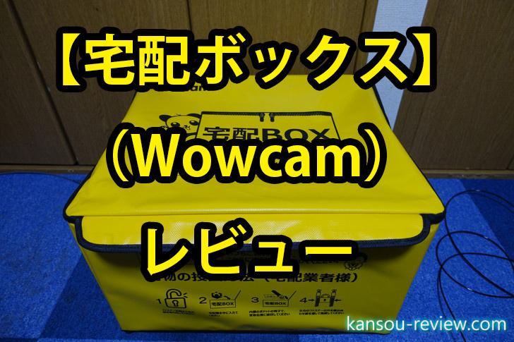 「宅配ボックス/Wowcam」レビュー ~組み立て、折り畳みが30秒くらいでできる~