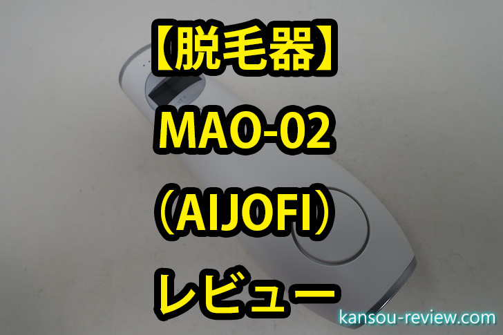 「脱毛器 MAO-02/AIJOFI」レビュー ~8段階に照射レベルを変えられる~