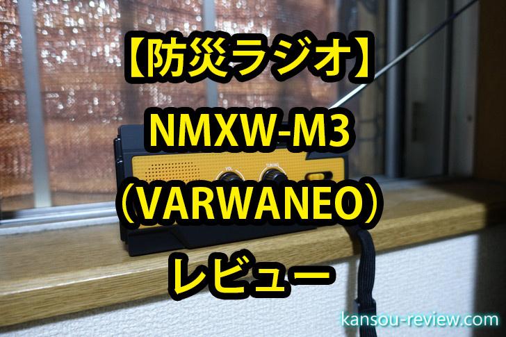 「防災ラジオ NMXW-M3/VARWANEO」レビュー ~読書灯の挙動が便利~