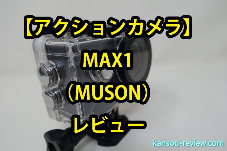 「アクションカメラ MAX1/MUSON」レビュー ~4k60fps撮影ができる~