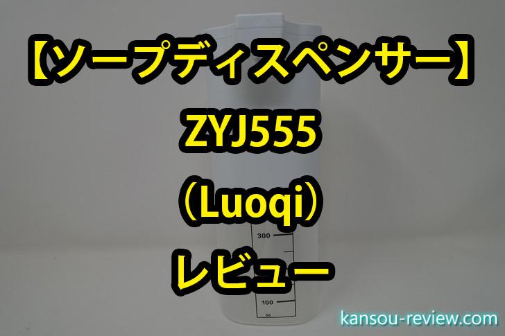 「ソープディスペンサー ZYJ555/Luoqi」レビュー ~残り容量がハッキリ分かる~