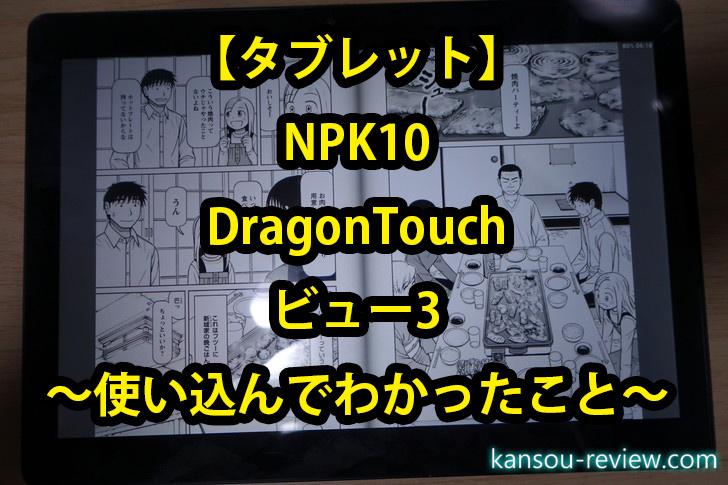 「タブレット NPK10/DragonTouch」レビュー3 ~使い込んでわかったこと~