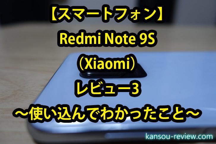 「スマートフォン Redmi Note 9S/Xiaomi」レビュー3 ~使い込んでわかったこと~