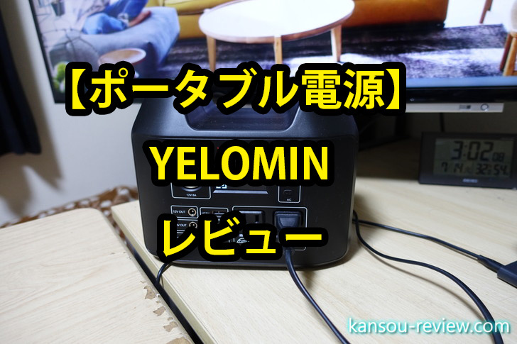 「ポータブル電源/YELOMIN」レビュー ~万能ではないがアウトドアや万が一の時に有効~