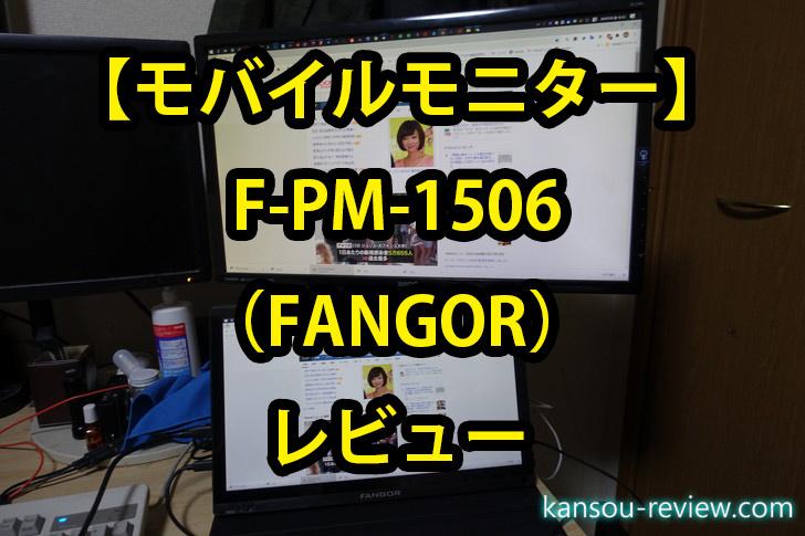 「モバイルモニター F-PM-1506/FANGOR」レビュー ~グレアパネルのモバイルモニター~