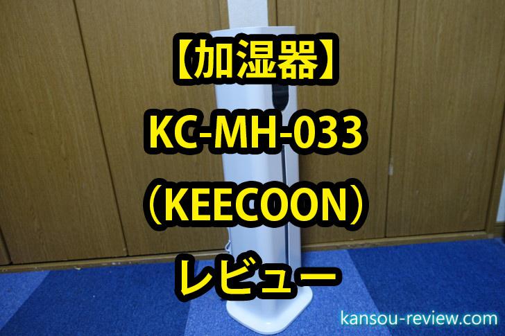 「加湿器 KC-MH-033/KEECOON」レビュー ~8リットルの大容量水タンクと定湿機能が便利~