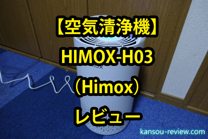 「空気清浄機 HIMOX-H03/Himox」レビュー ~周囲の空気汚染状況が一目でわかる~