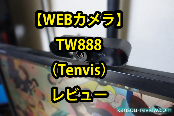 「WEBカメラ TW888/Tenvis」レビュー ~簡単につ買えるWEBカメラだが三脚が惜しい~