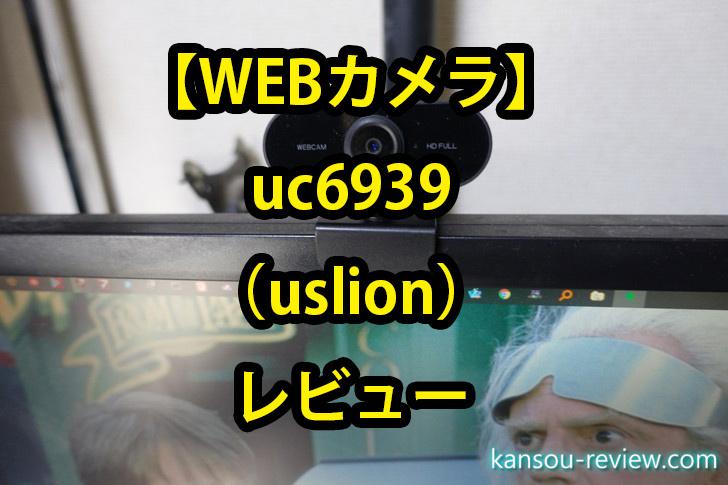 「WEBカメラ uc6939/uslion」レビュー ~格安でWEBカメラを始められる~