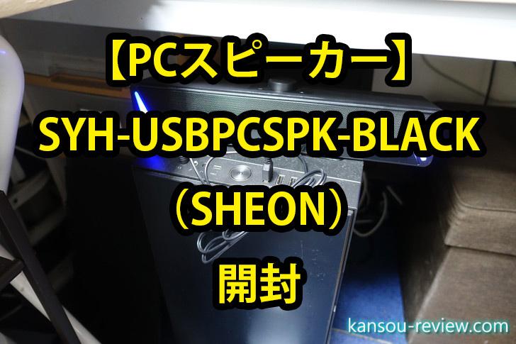「PCスピーカー SYH-USBPCSPK-BLACK/SHEON」レビュー ~ホワイトノイズが非常に少ない~
