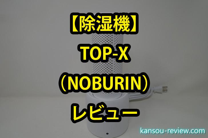 「除湿機 TOP-X/NOBURIN」レビュー ~ユニークナム電源除湿機~