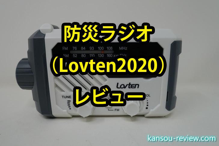 「防災ラジオ/Lovten2020」レビュー ~凄く小さい防災ラジオ~
