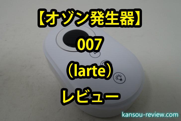 「オゾン発生器 007/larte」レビュー ~オゾンの力で消臭~