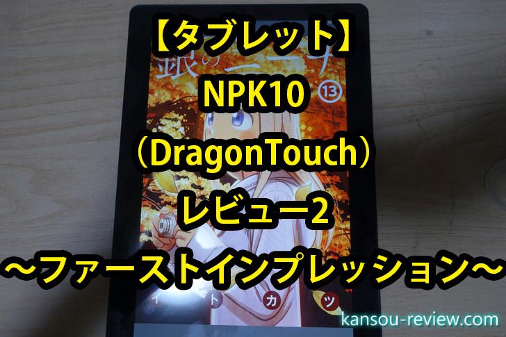 「タブレット NPK10/DragonTouch」レビュー2 ~ファーストインプレッション~