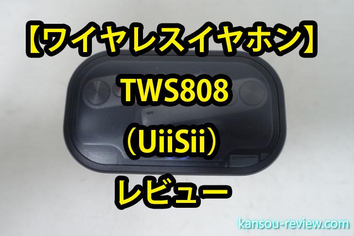 「ワイヤレスイヤホン TWS808/UiiSii」レビュー ~シースルーの蓋で中の状況が分かる~