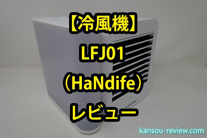 「冷風機 LFJ01/HaNdife」レビュー ~気化熱により冷風を出す~