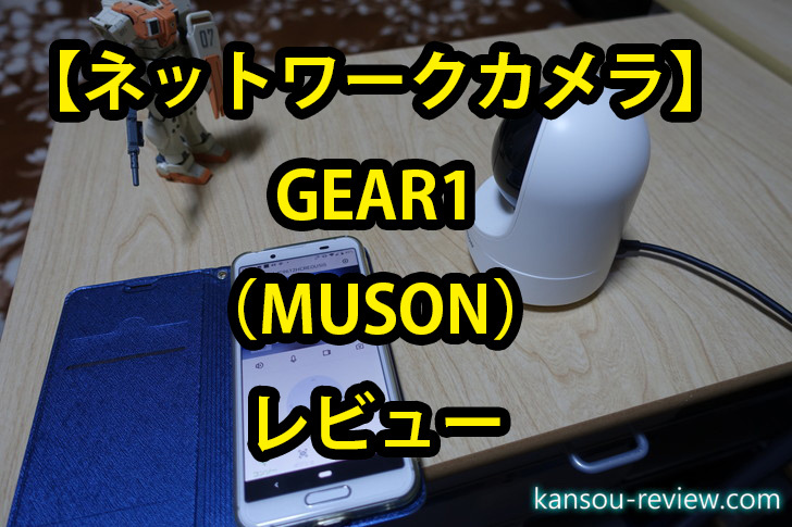 "<span class=""title"">「ネットワークカメラ GEAR1/MUSON」レビュー ~wifi接続が物凄く簡単~</span>"