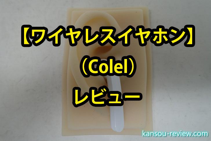 「ワイヤレスイヤホン/Colel」レビュー ~完全ワイヤレスには珍しく低音が良く出る~