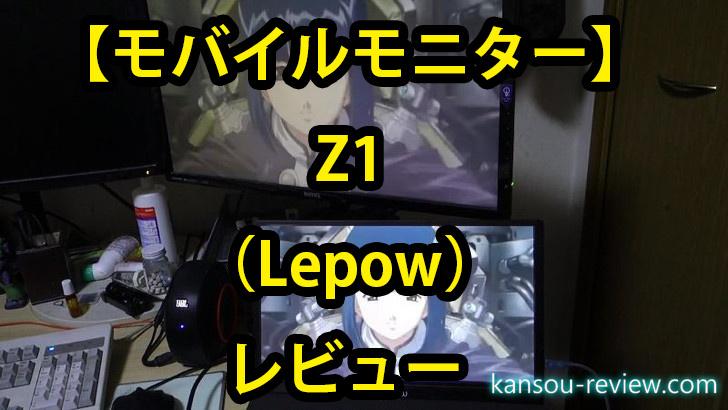 """<span class=""""title"""">「モバイルモニター Z1/Lepow」レビュー ~15.6インチで極薄軽量~</span>"""