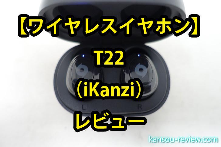 「ワイヤレスイヤホン T22/iKanzi」レビュー ~極小ながらバッテリー持ちも良し~