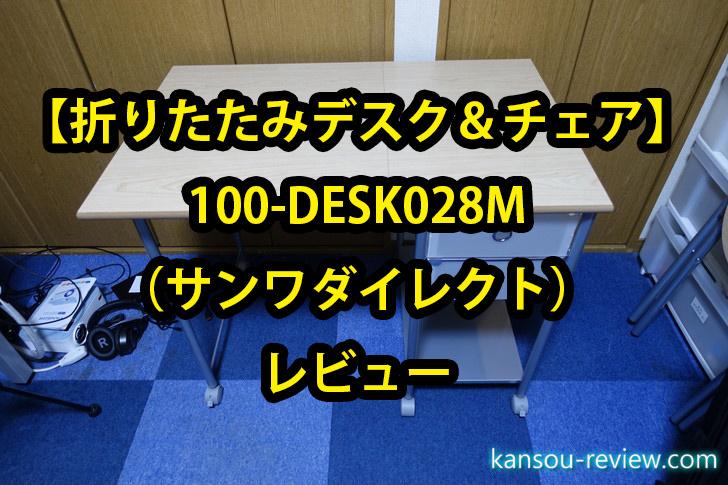 「折りたたみデスク&チェア 100-DESK028M/サンワダイレクト」レビュー ~必要ないときはコンパクトに~