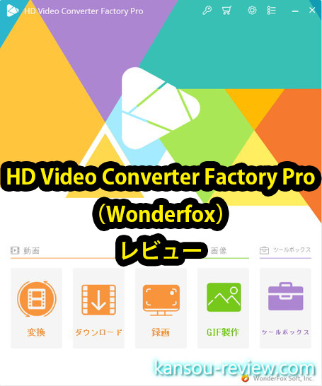 "<span class=""title"">「HD Video Converter Factory Pro/Wonderfox」レビュー ~動画エンコードが爆速~</span>"