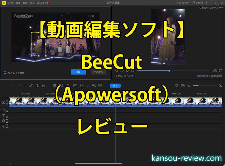 """<span class=""""title"""">「動画編集ソフト BeeCut/Apowersoft」レビュー ~初心者でもタイムラインから動画編集ができる~</span>"""
