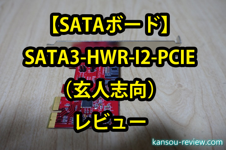 "<span class=""title"">「SATAボード SATA3-HWR-I2-PCIE/玄人志向」レビュー ~Windows上のソフトで簡単にRAIDを作成~</span>"