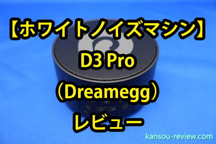 """<span class=""""title"""">「ホワイトノイズマシン D3 Pro/Dreamegg」レビュー ~Proらしく自然音が15種類も!~</span>"""