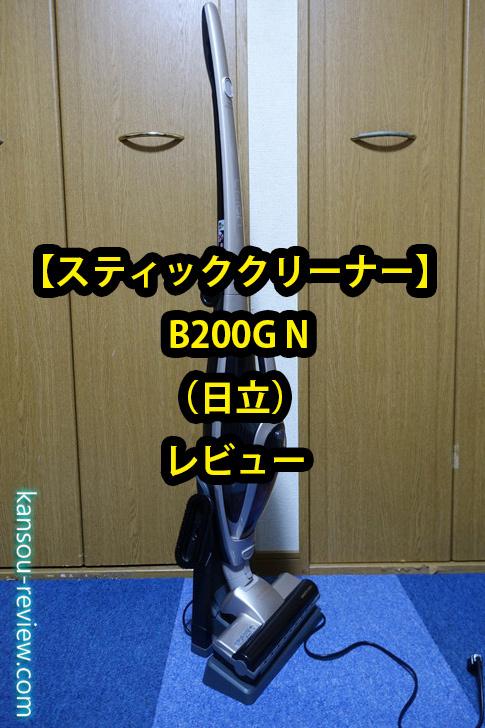 "<span class=""title"">「スティッククリーナー B200G N/日立」レビュー ~安いけど充電台付き、でも重い~</span>"