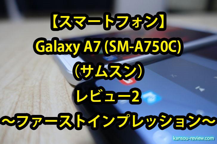 "<span class=""title"">「スマートフォン Galaxy A7 (SM-A750C)/サムスン」レビュー2 ~ファーストインプレッション~</span>"