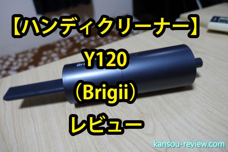 """<span class=""""title"""">「ハンディクリーナー Y120/Brigii」レビュー ~500mlペットボトルと同等の大きさ~</span>"""