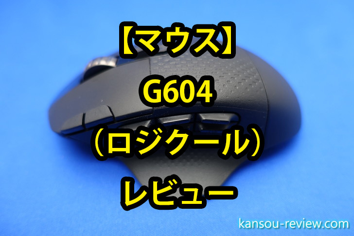 "<span class=""title"">「マウス G604/ロジクール」レビュー ~無線、多ボタン、電池1か月持ち~</span>"