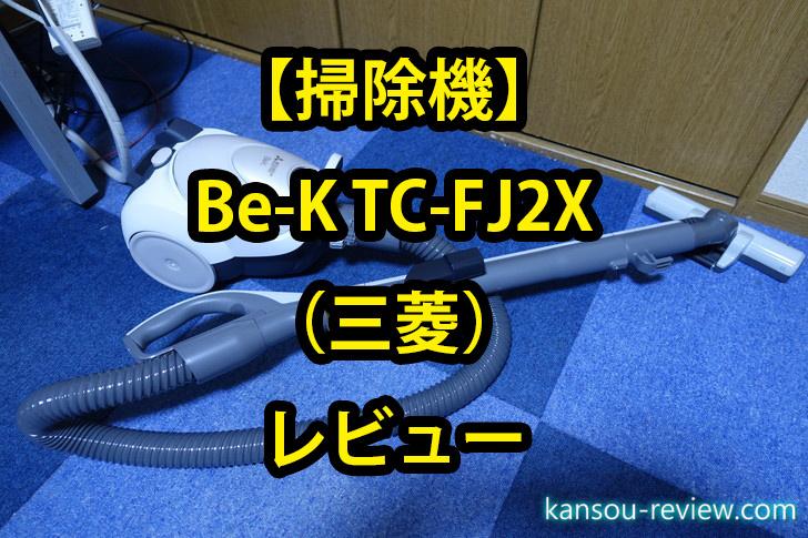"<span class=""title"">「掃除機 Be-K TC-FJ2X/三菱」レビュー ~極めてオーソドックス、だから誰でも使える~</span>"