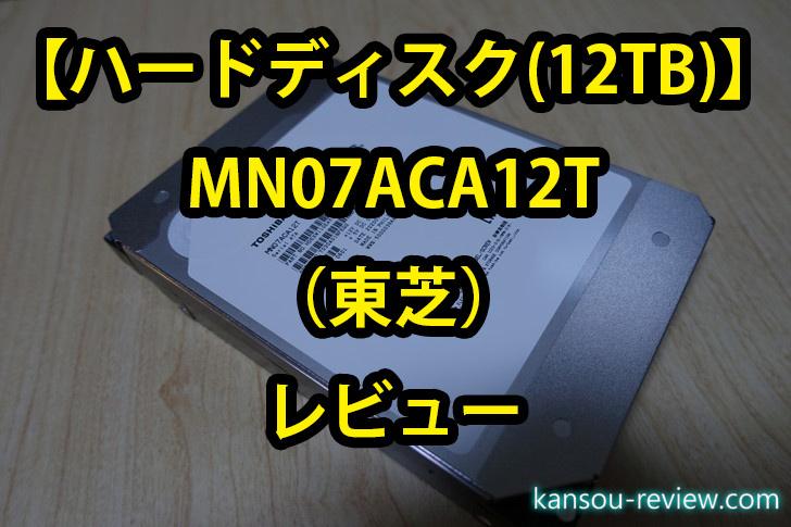 """<span class=""""title"""">「ハードディスク(12TB) MN07ACA12T/東芝」レビュー ~東芝がいつのまにか鉄板のHDDメーカーになっていた~</span>"""