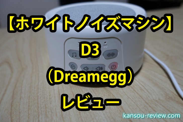 "<span class=""title"">「ホワイトノイズマシン D3/Dreamegg」レビュー ~バッテリー内蔵のホワイトノイズマシン~</span>"