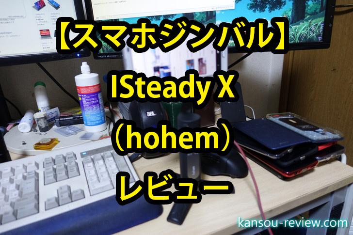 "<span class=""title"">「スマホジンバル ISteady X/hohem」レビュー ~小型、軽量、安い3軸ジンバル~</span>"
