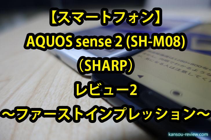 """<span class=""""title"""">「スマートフォン AQUOS sense 2 (SH-M08)/SHARP」レビュー2 ~ファーストインプレッション~</span>"""