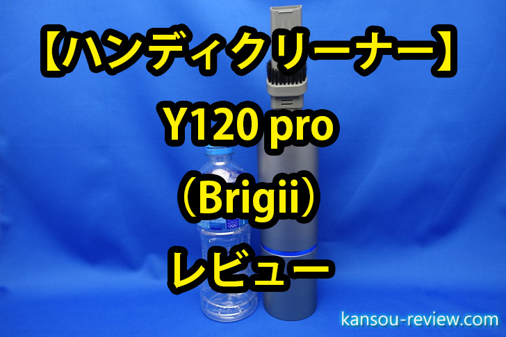 "<span class=""title"">「ハンディクリーナー Y120 pro/Brigii」レビュー ~円柱状で細いので持ちやすく収納も楽~</span>"