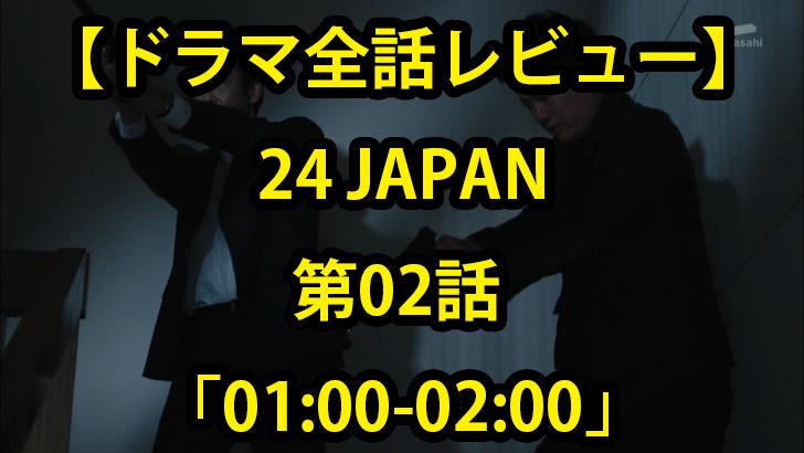 "<span class=""title"">ドラマ全話レビュー「24 JAPAN 第02話 「01:00-02:00」」</span>"