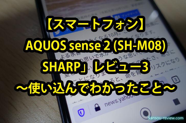 "<span class=""title"">「スマートフォン AQUOS sense 2 (SH-M08)/SHARP」レビュー3 ~使い込んでわかったこと~</span>"